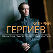 Валерий Гергиев - Величайшие Произведения Русской Классики