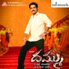 Dhammu Original Motion Picture Soundtrack EP