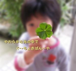 GuChokiPan-Ya の ぐ〜ちょきカフェ♪ - GuChokiPan-Ya from GBUC