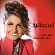 Ajer O Afiya - Shamma Hamdan - Shamma Hamdan