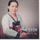 전숙희 민요집, Vol. 2 (경기민요 대통령상 수상 기념집)-전숙희