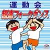 運動会・超速フォークダンス ジャケット写真