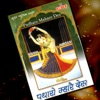 Padharo Mahare Des