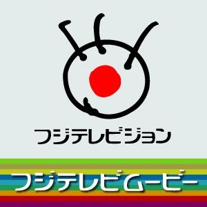 フジテレビムービーPodcast