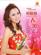 恭喜恭喜 - Angeline Wong