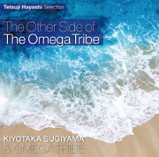 The Other Side of The Omega Tribe - Sugiyama Kiyotaka & オメガトライブ - Sugiyama Kiyotaka & オメガトライブ