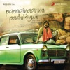 Pannaiyaarum Padminiyum (Original Motion Picture Soundtrack) - EP