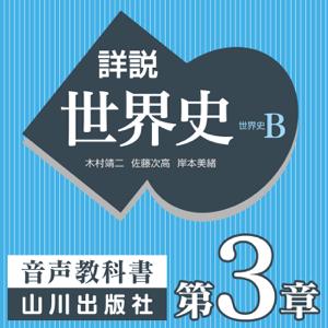 詳説世界史 第Ⅰ部 第3章 内陸アジア世界・東アジア世界の形成/第Ⅰ部まとめ