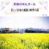 美しい日本の旅情・四季の詩 ジャケット写真