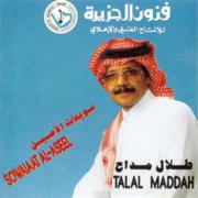 Sowaiaat Al Aseel - Talal Maddah - Talal Maddah
