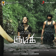 Kumki (Original Motion Picture Soundtrack) - D. Imman - D. Imman