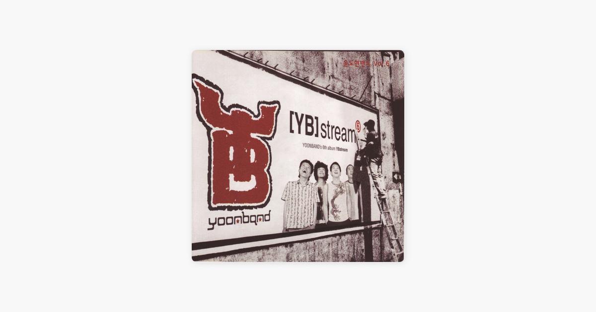 [YB] Stream