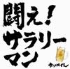 闘え!サラリーマン - Single ジャケット写真