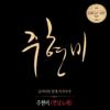 주현미 옛날노래 DJ처리와 함께 아자아자 (Cover Album) - Ju Hyun Mi