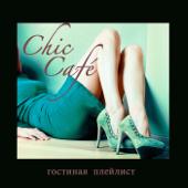 Chic Café: Гостиная Плейлист