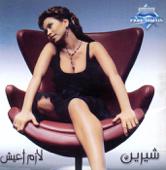 'Aala Baly  Sherine - Sherine