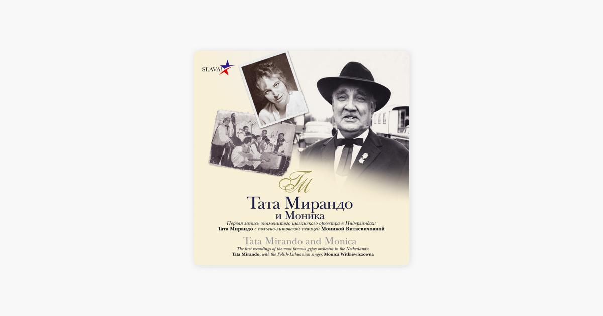 Tata Mirando and Monica - Single by Tato Mirando & Monica Witkiewiczowna