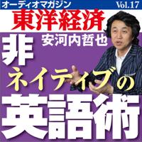 オーディオマガジン東洋経済Vol.17 安河内哲也 非ネイティブの英語術