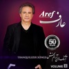 Greatest Hits By Aref 50 Years Vol 1