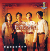 My Lovely Legend: Beyond
