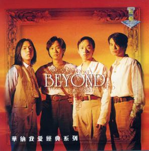 Beyond - 我愛經典系列: Beyond