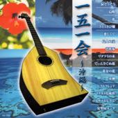 Asadoyayunta - Toshiki Aida and Blue Sounds
