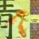 Jasmin Flowers - Ma Xiaohui & Li Bao