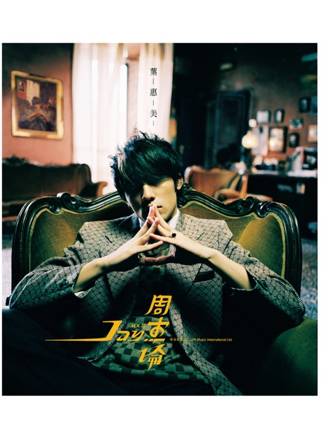 Jay Chou - 葉惠美 album wiki, reviews