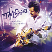 Ethir Neechal (Original Motion Picture Soundtrack)  EP-Anirudh Ravichander