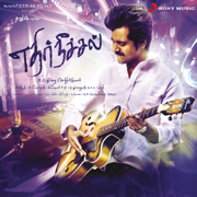 Ethir Neechal (Original Motion Picture Soundtrack) - EP - Anirudh Ravichander - Anirudh Ravichander