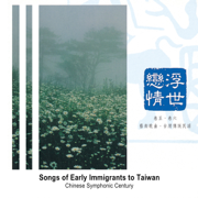Songs of Early Immigrants to Taiwan - Chinese Symphonic Century - Chinese Symphonic Century