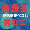吉 幾三ベスト其の二 - EP ジャケット写真