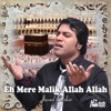 Eh Mere Malik Allah Allah Qawwali