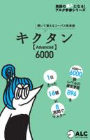 キクタン Advanced 6000 【アルク/旧版(2006年3月発行)チャンツ音声】