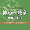 伝説のアクションドラマ音楽全集「俺たちの勲章MUSIC FILE -Digest Edition-」 ジャケット写真