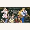 """The Vision of Escaflowne (Opening Theme """"Yakusoku Wa Iranai"""") - Single"""