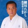 細川たかし名曲選: 満天の船歌 ジャケット写真