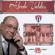 Alfredo Valdes - Alfredo Valdes - Interpreta Sus Éxitos Con el Septeto Nacional