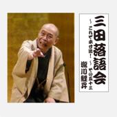三田落語会~これぞ本寸法!~その53