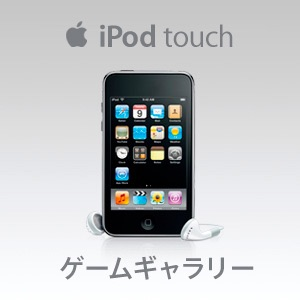 iPod touch ゲームギャラリー