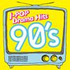 90's J-Pop Drama Hits - Drama de Furikaeru Ano Koro - - Various Artists
