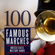 Unter dem Doppeladler (Under The Double Eagle), Op. 159 - United States Navy Band