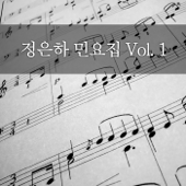 정은하 민요집, Vol. 1-정은하