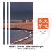 Melodies from the Loess Plateau Region