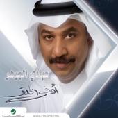 Abade Al Johar - Wesh Farag