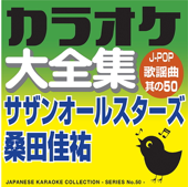 Japanese Karaoke Collection - J-Pop & Popular Song Series No. 50 (Southern All Stars - Keisuke Kuwata)