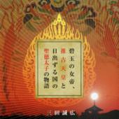 聴く歴史・古代『碧玉の女帝、推古天皇と日出ずる国の聖徳太子の物語』