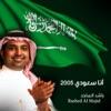 انا سعودي 2005