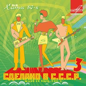 Сделано в СССР, Выпуск 3