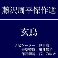 藤沢周平傑作選 第三回『玄鳥』